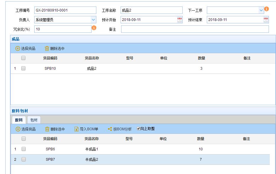 生产工序执行,生产数据登记与录入