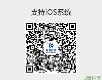 冠唐云仓库iOS版本下载